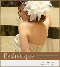 アトリエ ラ・ボーテのエステページ