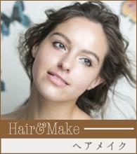 アトリエ ラ・ボーテのヘアメイクページ