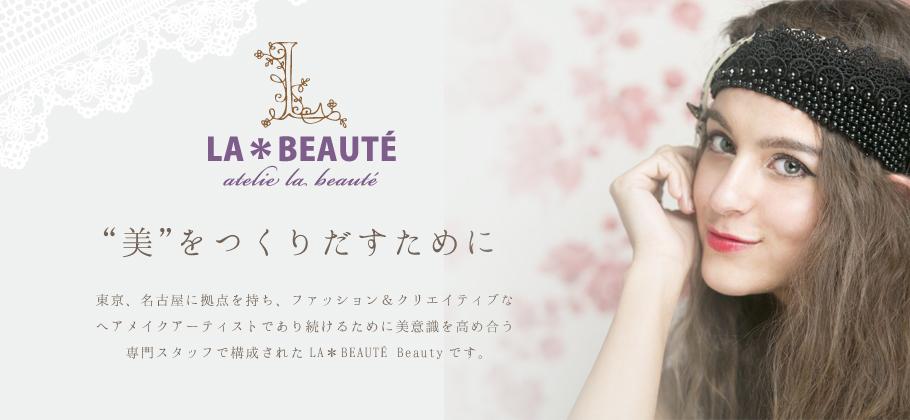 名古屋・東京・静岡のヘアメイクサロン\u201dアトリエ・ラ・ボーテ\u201d 広告
