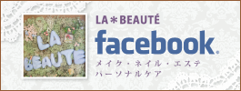LABEAUTE_newsletter