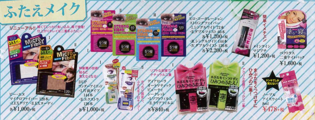 D‐style 5〜6-2-1