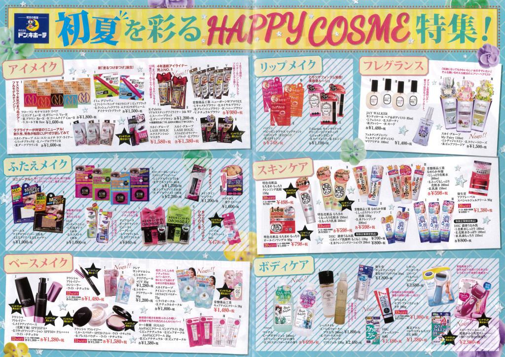 D‐style 5〜6-2