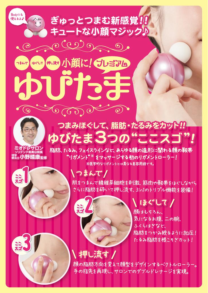 yubitama_A5POP_0227-727x1024